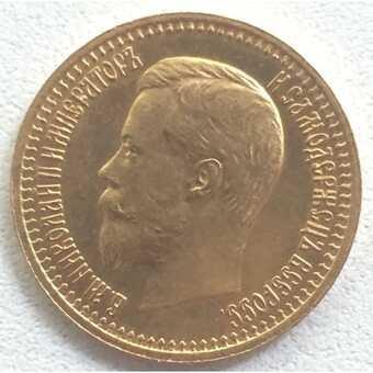 Монета 7,5 рублей 1897 год (Россия)