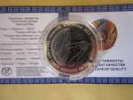 Монета Первый спутник