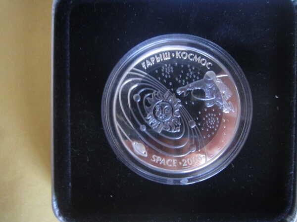 Монета Первый выход в открытый космос. Леонов