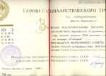 Комплект наград Героя Соцтруда с двумя орденами Ленина