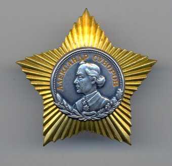 Орден Суворова 2 ст.