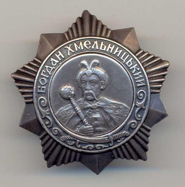 Орден Хмельницкого 3 ст.