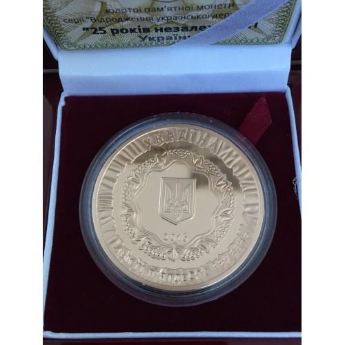 Монета 25 років Незалежності України