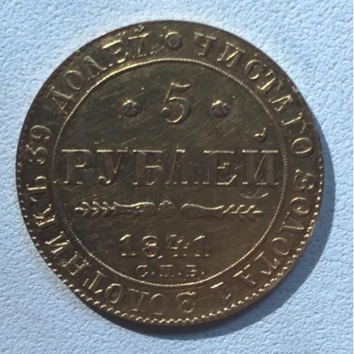 Монета 5 рублей 1841 года (Россия)