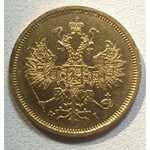 Монета 5 рублей 1868 года (Россия)