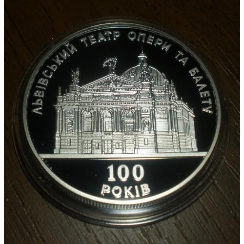 Монета 100 лет Львовскому оперному театру