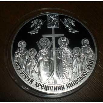 Монета 1025 лет Крещения Киевской Руси