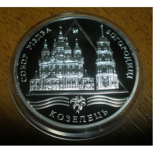 Монета Собор Рождества Богородицы в Козельце