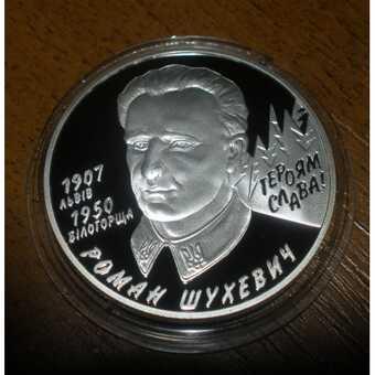 Монета Роман Шухевич