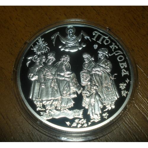 Монета Покрова