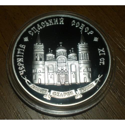 Монета Спасский собор в Чернигове