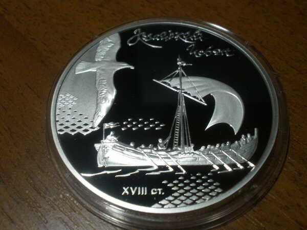 Монета Казацкая лодка