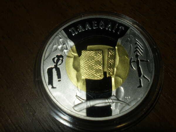 Монета Палеолит