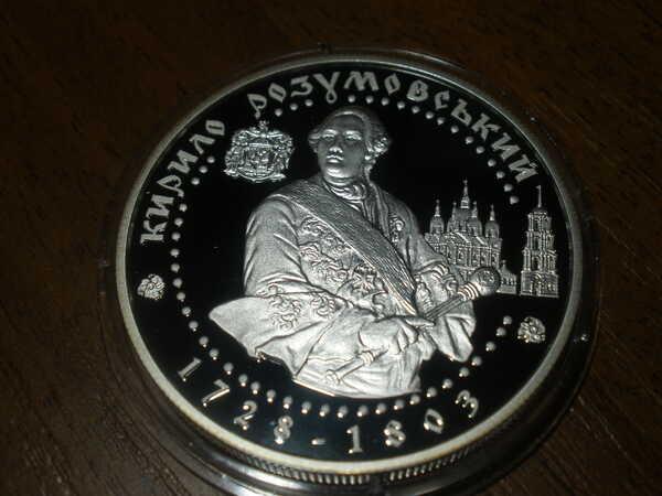 Монета Кирилл Розумовский