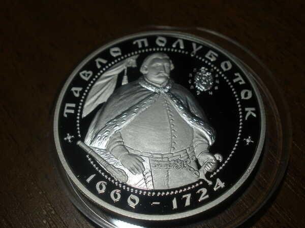 Монета Павел Полуботок