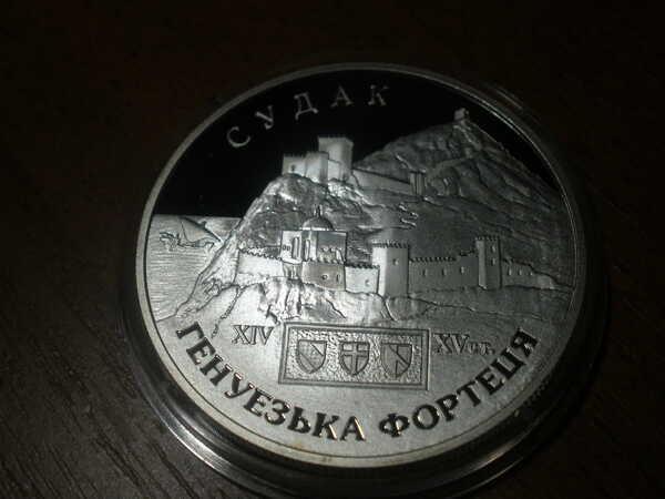 Монета Генуэзская крепость в г.Судак