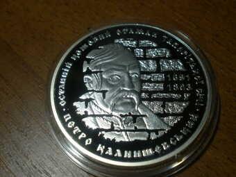 Монета Петр Калнышевский