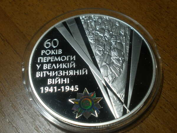 Монета 60 лет Победы в ВОВ