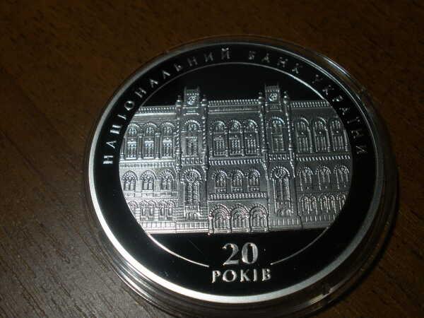 Монета Памятная медаль 20 лет НБУ