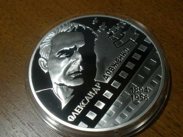 Монета 120-ти летию А.П. Довженко