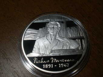 Монета Павел Тычина