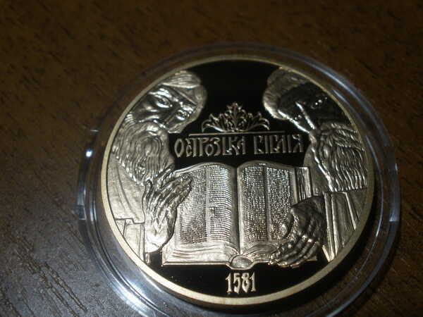 Монета Острожская библия